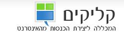 לוגו קליקים